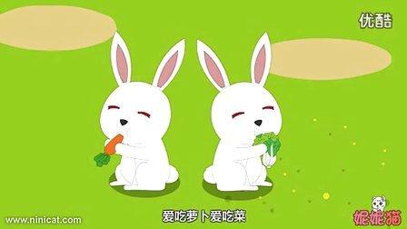 小白兔白又白儿歌视频 高清