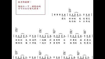 红豆ukulele 谱子 小百