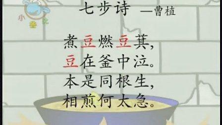 幼儿学汉字 A第二集 幼儿教育视频  早教视频 14