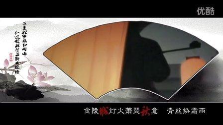 《昆曲六百年》剪辑 墨明棋妙(