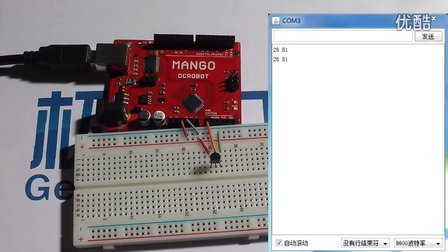 arduino入门教程
