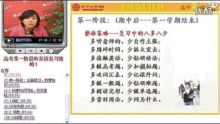 高考第一阶段的英语复习策略1 北京四中高考一轮复习(英语)