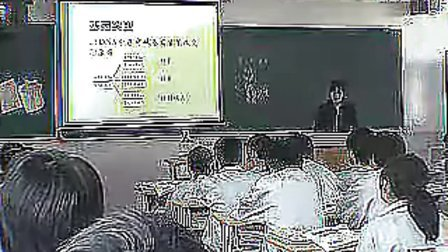 高二《变异》新课标高中生物优质课课堂教学优秀课例教学实录