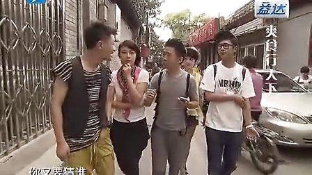 20120711爽食行天下:国内顶尖饕餮推荐京城美食
