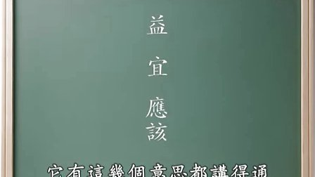 点击观看《第06集:文言文-开启智慧宝藏的钥匙》