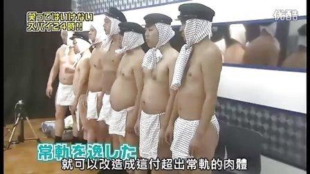 不能笑24小時間諜(下)(日語中字)