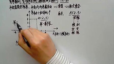 七年级数学下册《平面直角坐标系》平面直角坐标系
