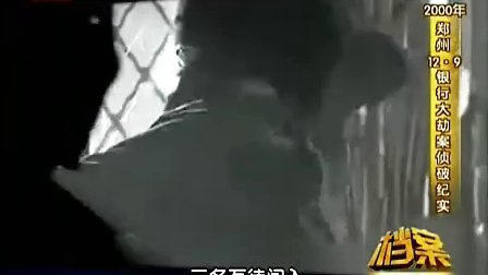 BTV石凉档案——郑州——'12.9'银行特大劫案侦破纪实