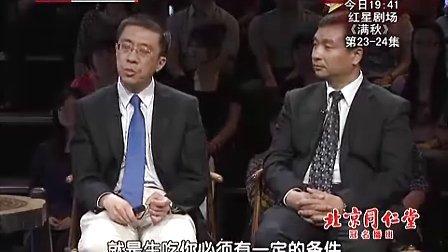 20120523《北京衛視養生堂》飲食決定健康(2)