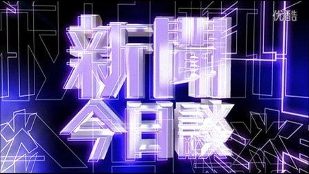 凤凰卫视/新闻今日谈/配乐