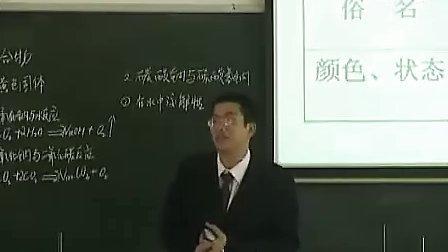 《幾種重要的金屬化合物-鈉的重要化合物》古鎮高中李程錦(免費)科科通網按課文順序