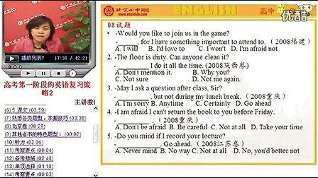 高考第一阶段的英语复习策略2 北京四中高考一轮复习(英语)