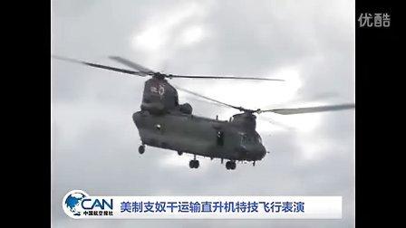 范保罗航展:美制支奴干运输直升机特技飞行表演