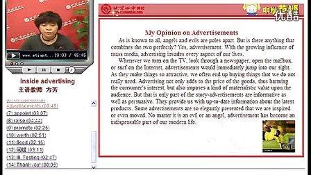 Inside advertising 北京四中高考一轮复习(英语)