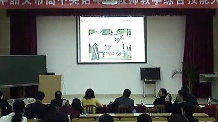 2011年韶关市高中英语教师参赛选手(1)(高中英语教师说课技能大赛视频专辑)