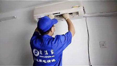 空调怎么清洗 空调清洗方法 标清
