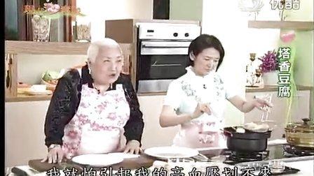 20120813《現代心素派》名人廚房--塔香豆腐 (趙莎)