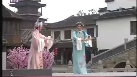 单仰萍李政成越剧扬剧《梁祝·十八相送》