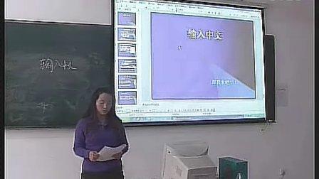 初中信息技术说课《输入中文》视频实录