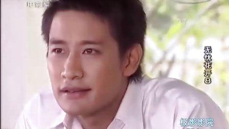 无忧花开(国语版)第08集