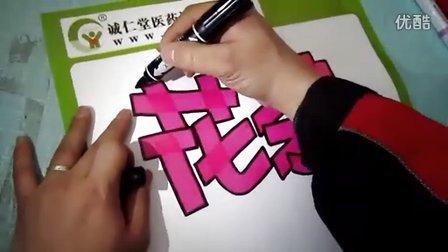 黄俊龙手绘pop花茶