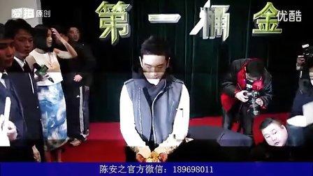 黄晓明黄晓明陈安之陈安之第一桶金开幕式
