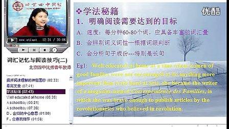 词汇记忆与阅读技巧揭密(二) 北京四中高考一轮复习(英语)