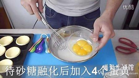 DIY烘焙  KFC葡式蛋挞制作过程  蜡蛋生活馆烘焙教程