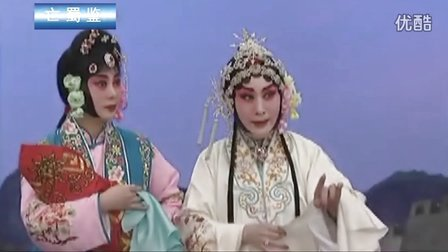 汉剧《亡蜀鉴》 胡和颜 老师演唱