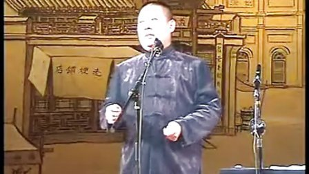 视频: 黄金梦  郭德纲