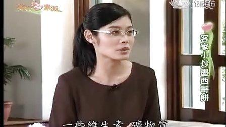 20120808《現代心素派》大廚上菜--客家小炒墨西哥餅 芹菜蔬果捲(施建瑋)