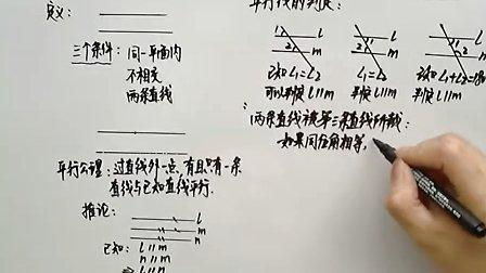 七年级数学下册《相交线与平行线》平行线及其判定