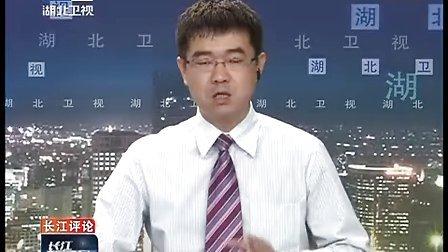 【长江新闻号20120522】北约反导系统 俄罗斯反潜导弹