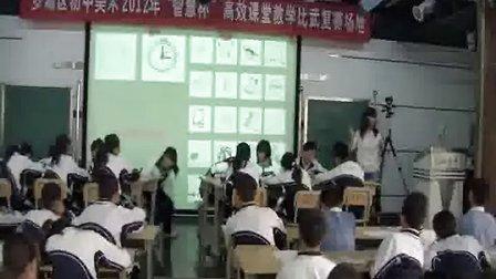 八年级美术优质课展示《图形联想创意》胡老师