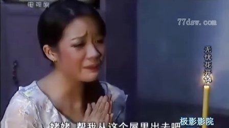 无忧花开(国语版)第14集