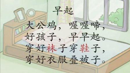 幼儿学汉字 A第一集 幼儿教育视频  早教视频 13