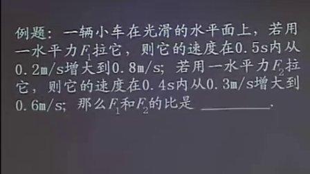 高一物理名师授课:04牛顿第二定律