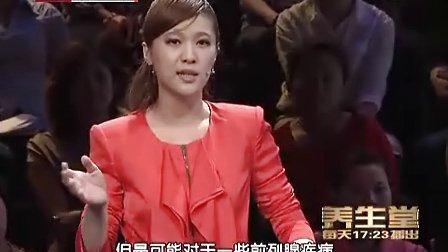 《北京卫视养生堂》专辑 精选图片