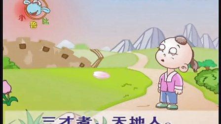 幼儿三字经动画片 A第一集 幼儿教育视频  早教视频 16