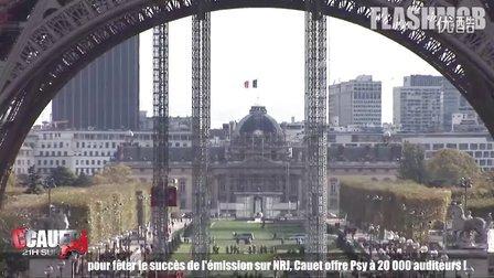 巴黎铁塔倒转倒转再倒转!