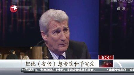 """BBC:中日驻英国大使""""舌战""""《新闻之夜》[东方新闻]"""