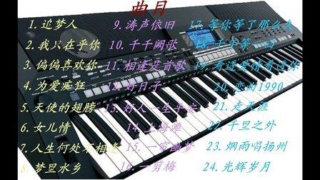 简单的好听的电子琴简谱歌曲