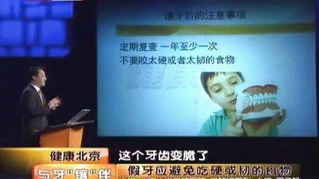 健康北京网赌ag追杀征兆|官方网站堂20120517与牙镶伴视频