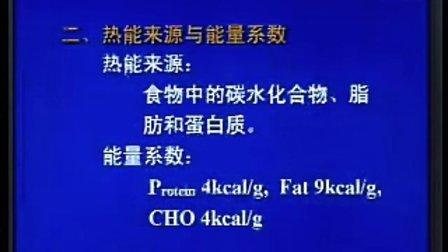 中國醫科大學臨床營養學教學視頻23 01 第一集 中國醫科大學臨床營養學教學視頻(一)