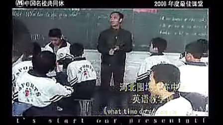 《What time do you go to school》公开课视频课堂实录2