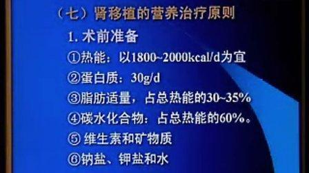 中國醫科大學臨床營養學教學視頻23 23 第二十三集 中國醫科大學臨床營養學教學視頻(二十三)