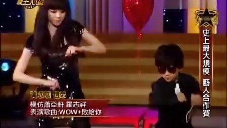 超级模王大道20120325-恺弟模仿萧亚轩.罗志祥