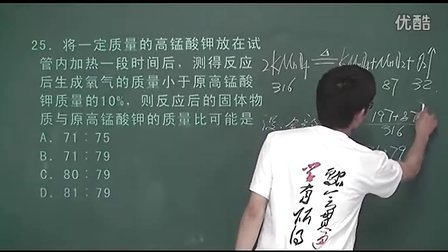 初中化学 2011年 北京市西城区 二模 第25题 谢俊 选择题  定量认识物质的变化