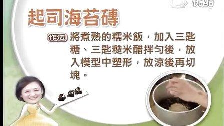 20120809《現代心素派》香積料理--起司海苔磚 紅燒烤麩(新北淡水盧錦花師姊)