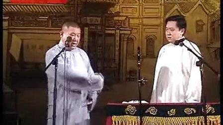 视频: 相声寿比南山  郭德纲于谦